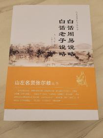 山左名贤张尔岐丛书 一套三册(白话蒿蓭.周易说略老子说略.蒿蓭诗集)