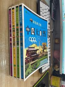 讲给孩子的中国大自然.大北方,大西北,大华东,中南区【四本合售】有印章