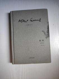 鼠疫:加缪作品  阿尔贝·加缪  著 上海译文出版社