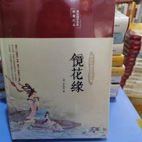 镜花缘(文学经典,精装典藏,全彩插图·悦读纪·)