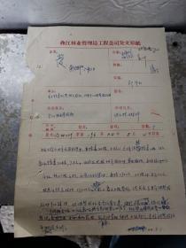 合江林业文献     1964年合江林业关于帐篷购置超出指标请速予以调整指标   同一来源有装订孔
