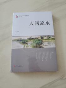 人间流水(中国专业作家作品典藏文库·屈兴岐卷)