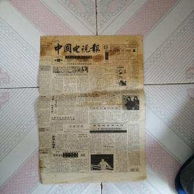 中国电视报 1991年9月17日