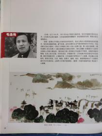 画页(散页印刷品)--国画书法---山乡在画屏【王西林】、碧波江南春【毛逸伟】1070