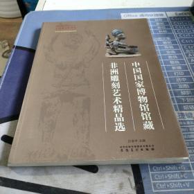 中国国家博物馆展览系列:中国国家博物馆馆藏非洲雕刻艺术精品选