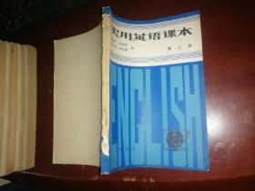 实用英语课本 第二册