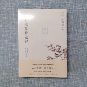 日本汉诗选评