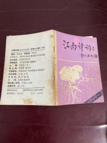 江南诗词1989年2(附册)