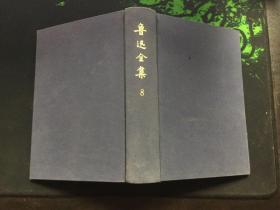鲁迅全集(8)甲种本