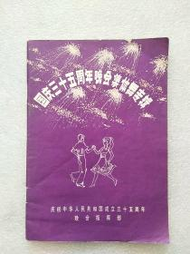 国庆三十五周年晚会集体舞专辑