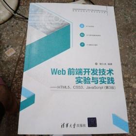 Web前端开发技术实验与实践——HTML5、CSS3、JavaScript(第3版)