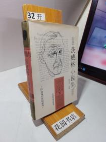 茨威格小说集:下册