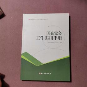 国企党务工作实用手册