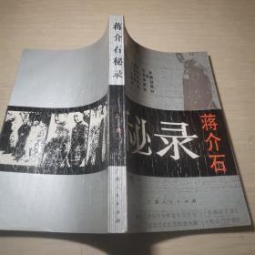 蒋介石秘录上册