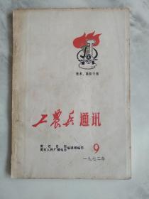 工农兵通讯1972年9美术摄影专辑