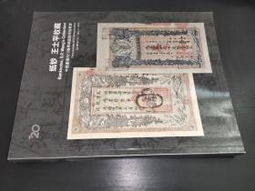 中国嘉德2013春季邮品钱币拍卖会 纸钞 王士平收藏