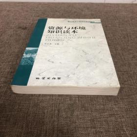 资源与环境知识读本