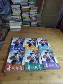 奇侠传奇 1-6册