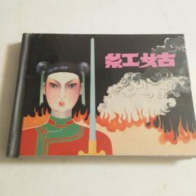 精装全新上海人民出版社红姑50开未拆封。