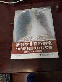 放射学非官方指南100例胸部X线片实践(全彩注释+完整报告)