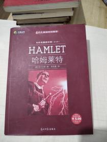 哈姆莱特,5元包邮,