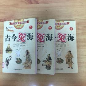 古今冤海(全三册)