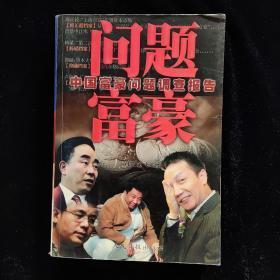 问题富豪:中国富豪问题调查报告
