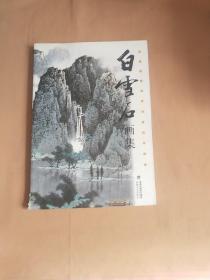 中国近现代实力派山水画家 白雪石画集