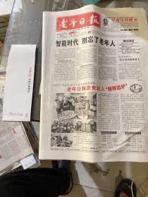 老年日报2015.4.22