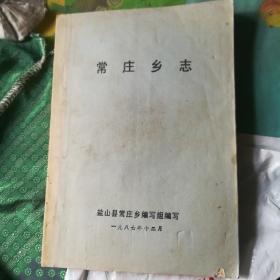 常庄乡志(盐山)
