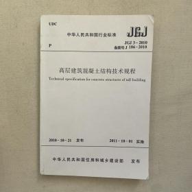 高层建筑混凝土结构技术规程 2010