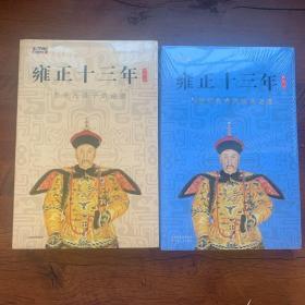 雍正十三年(全两册)