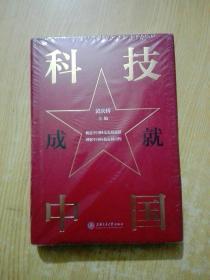 科技成就中国(未拆封)
