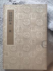 陶说(国学基本丛书)
