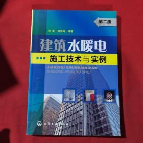 建筑水暖电施工技术与实例(第2版)