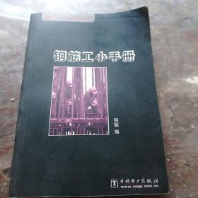 钢筋工小手册