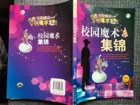 校园魔术集锦——精彩缤纷的魔术世界丛书