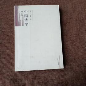 中国诗学(增订版,平未翻无破损无字迹,1版1次)