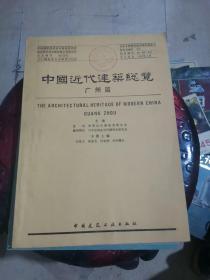 中国近代建筑总览·广州篇