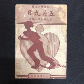 1936年大川书店【五月九日】
