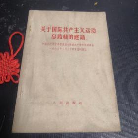 关于国际共产主义运动总路线的建议--中国共产党中央委员会对苏联共产党中央委员会1963年3月30日来信的复信