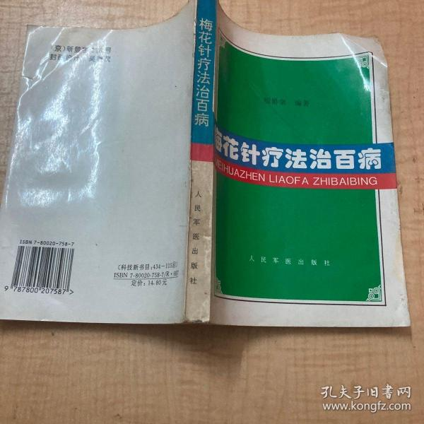 梅花针疗法治百病