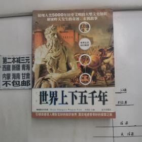 世界文史知识解密 世界上下五千年