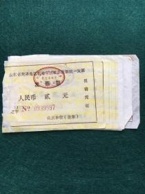 汽车票收藏—-90年代山东省菏泽地区机动车三轮车定额统一发票:面值两元(3张)一元(3张)共6张