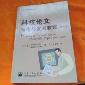 科技论文写作与发表教程