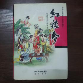 中国古典文学名著珍藏本:红楼梦(精装本)