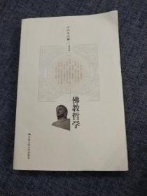方立天文集·第4卷:佛教哲学   内页干净无勾划无缺页迹象,书角有压痕看图