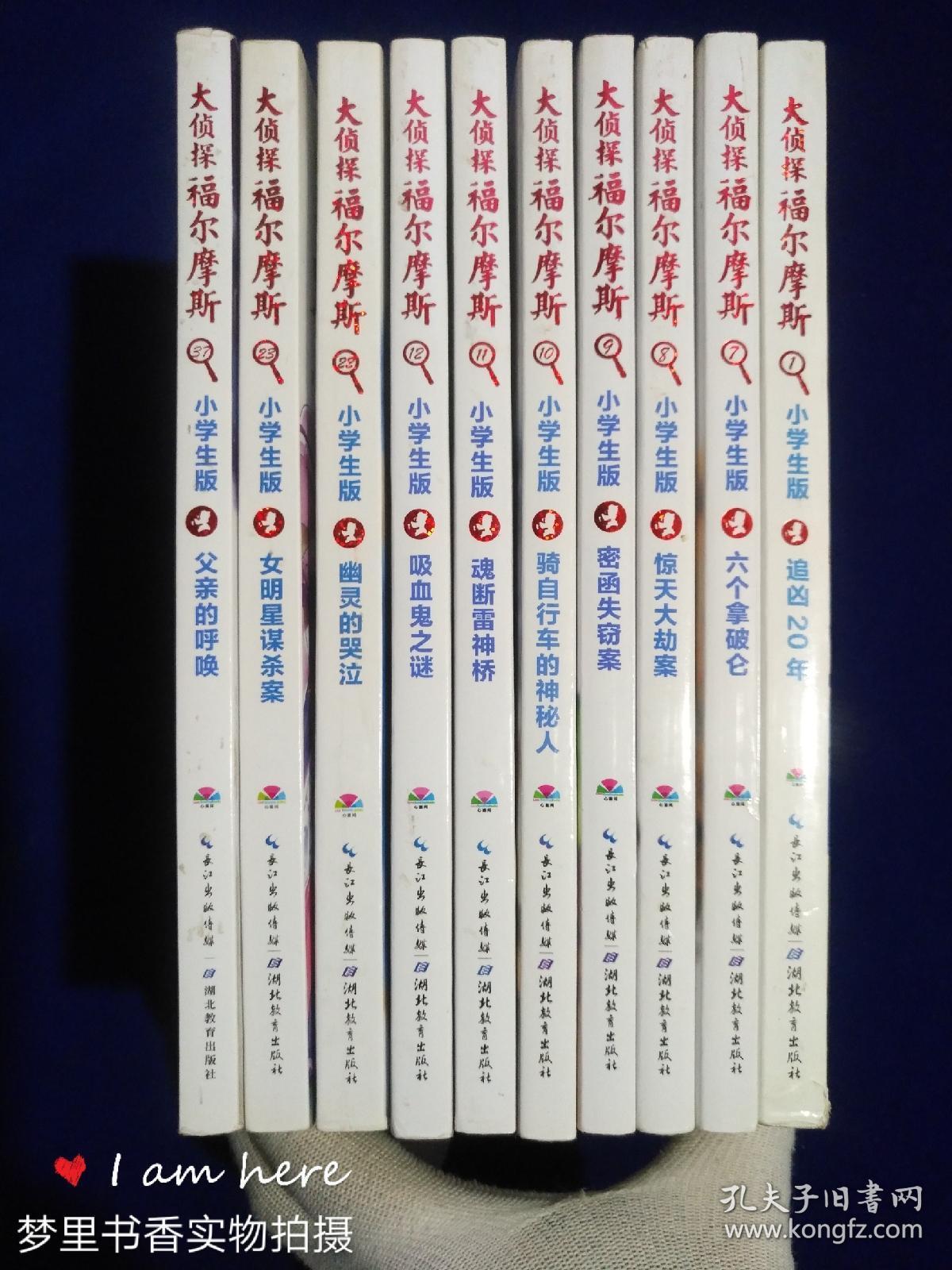 大侦探福尔摩斯小学生版:追凶20年、六个拿破仑、惊天大劫案、密函失窃案、骑自行车的神秘人、魂断雷神桥、吸血鬼之谜、幽灵的哭泣、女明星谋杀案、父亲的呼唤(10册合售)