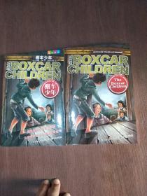 棚车少年(中英双语,畅销60年的经典童书,全球销量超过2亿册,让孩子在阅读中感受到勇气、智慧和良善的力量!)全二册
