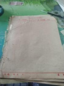 国立四川大学试验纸(10张空白